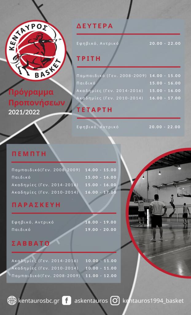 Πρόγραμμα προπονήσεων 2021/2022